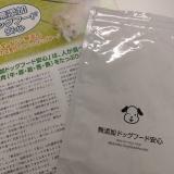 「愛犬ココア君♡もまっしぐら〜な無添加ドックフード♡」の画像(2枚目)