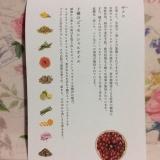 「漢方オーガニックコスメ、warew[和流] トライアルセット☆」の画像(4枚目)