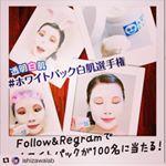 楽しそう😊💕 #Repost @ishizawalab (@get_repost)・・・#透明白肌 #ホワイトパック白肌選手権フォロー&リグラムで『透明白肌 薬用ホワイトパックN』が100…のInstagram画像