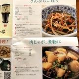 万能なかき醤油 の画像(4枚目)