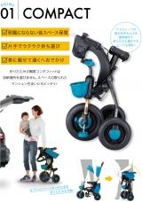 モニター募集!三輪車 コンポフィットの画像(1枚目)