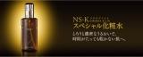 「米ぬか美人NS-K スペシャル化粧水」の画像(2枚目)