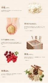 「米ぬか美人NS-K スペシャル化粧水」の画像(5枚目)