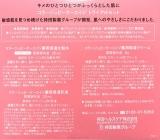 「   ☆敏感・乾燥肌のためのコラージュBK化粧水、乳液、クリーム@持田製薬 」の画像(9枚目)