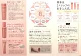 「   ☆敏感・乾燥肌のためのコラージュBK化粧水、乳液、クリーム@持田製薬 」の画像(3枚目)