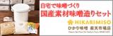 ■熟成時・子供と一緒に琺瑯でつくる味噌作り■ひかり味噌 国産素材味噌造りセットの画像(5枚目)