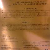 「モニター品・寒天!?『+OneC(プラワンシー) プレミアム ハイドロゲル フェイスマスク』」の画像(2枚目)
