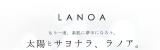太陽とサヨナラ、LANOA ミネラルCCクリームの画像(1枚目)