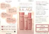 「   ☆敏感・乾燥肌のためのコラージュBK化粧水、乳液、クリーム@持田製薬 」の画像(2枚目)