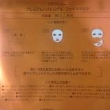 「モニター品・寒天!?『+OneC(プラワンシー) プレミアム ハイドロゲル フェイスマスク』」の画像(3枚目)