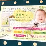 妊活、妊婦に欠かせない葉酸サプリの画像(2枚目)