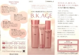 「   ☆敏感・乾燥肌のためのコラージュBK化粧水、乳液、クリーム@持田製薬 」の画像(150枚目)