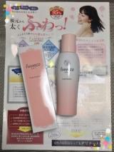 口コミ記事「薬用育毛剤『fuwaco』」の画像