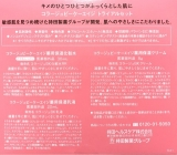 「   ☆敏感・乾燥肌のためのコラージュBK化粧水、乳液、クリーム@持田製薬 」の画像(266枚目)