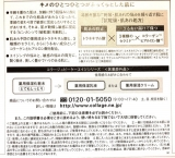 「   ☆敏感・乾燥肌のためのコラージュBK化粧水、乳液、クリーム@持田製薬 」の画像(288枚目)