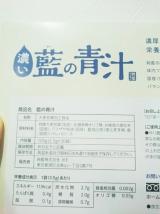 「当選236品目 純藍株式会社 濃い藍の青汁」の画像(2枚目)