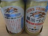 「キリンビール ツイッターキャンペーン当選」の画像(2枚目)