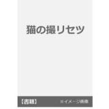「   [女性誌] 7/31~9/29までに発売されるブランドムックなど、付録買い必須!の最新刊11選☆ 」の画像(23枚目)