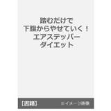 「   [ブランドムック] 最新情報入手!!発売中~8/28発売の付録つきムック本8選☆付録買いしよう♪ 」の画像(3枚目)