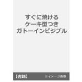 「   [ブランドムック] 最新情報入手!!発売中~8/28発売の付録つきムック本8選☆付録買いしよう♪ 」の画像(5枚目)