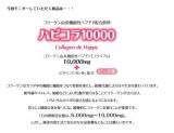 ハピコラ10000(50ml×10本)の画像(3枚目)