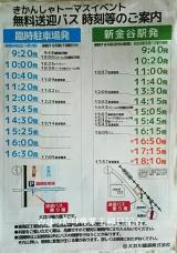 大井川鐵道トーマス(ジェームス)に乗ってきましたの画像(2枚目)