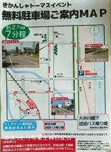 口コミ記事「大井川鐵道トーマス(ジェームス)に乗ってきました」の画像