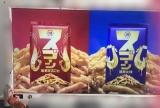 「『湖池屋さんから、すごいスナック菓子出たよ!!!』」の画像(2枚目)