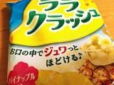「特保ララクラッシュのパイナップル味はデーザート感覚でお腹が元気に!」の画像(1枚目)