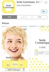 ★☆歯のくすみとお別れ!スマイルコスメティック ティースホワイトパックの画像(4枚目)