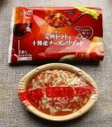 「明治の赤い方のリゾット『完熟トマトと十勝産チーズのリゾット』は前の赤いのとは別商品だった!」の画像(2枚目)