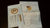 九州 北海道産の厳選7種!無添加だし『ホシサン☆だしパック 極みだし』の画像(1枚目)