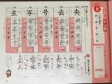 口コミ記事「楽しく学習できる!「3年生のドリルの王様」漢字」の画像