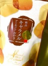 【モニター】キャラメルポップコーン風新感覚おかきの画像(2枚目)