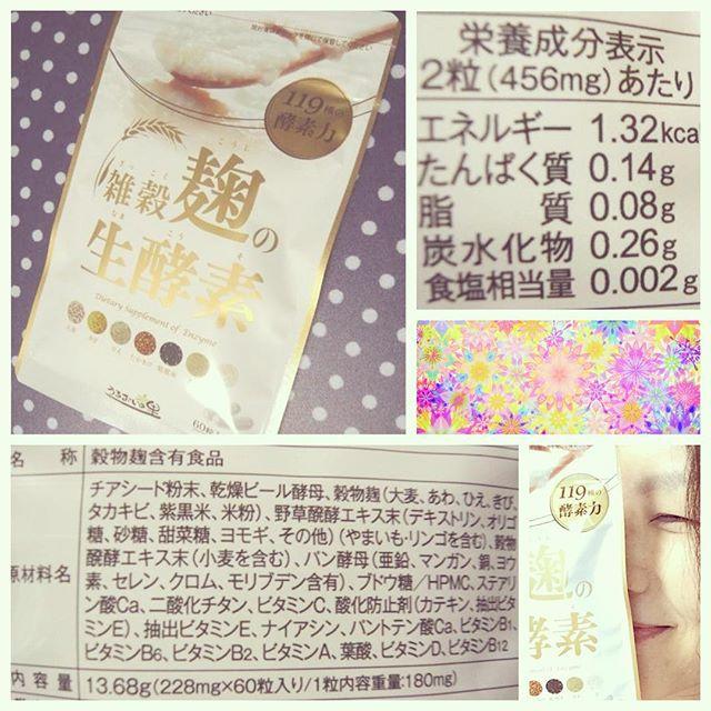 雑穀麹の生酵素 副作用