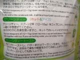 「お抹茶本来の味を手軽に楽しめる☆濃いグリーンティー☆」の画像(3枚目)