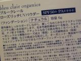 「高貴なROSEの香りの ブルークレール UVセット」の画像(15枚目)