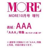 「   [女性誌] 10月号まとめ!!8月23日は発売フィーバー☆付録買いにもオススメの最新、28冊♪ 」の画像(135枚目)
