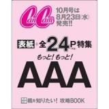 「   [女性誌] 10月号まとめ!!8月23日は発売フィーバー☆付録買いにもオススメの最新、28冊♪ 」の画像(18枚目)
