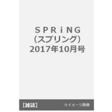 「   [女性誌] 10月号まとめ!!8月23日は発売フィーバー☆付録買いにもオススメの最新、28冊♪ 」の画像(21枚目)