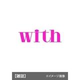 「   [女性誌] 10月号まとめ!!8月23日は発売フィーバー☆付録買いにもオススメの最新、28冊♪ 」の画像(132枚目)
