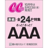 「   [女性誌] 10月号まとめ!!8月23日は発売フィーバー☆付録買いにもオススメの最新、28冊♪ 」の画像(273枚目)