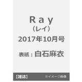 「   [女性誌] 10月号まとめ!!8月23日は発売フィーバー☆付録買いにもオススメの最新、28冊♪ 」の画像(169枚目)
