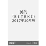 「   [女性誌] 10月号まとめ!!8月23日は発売フィーバー☆付録買いにもオススメの最新、28冊♪ 」の画像(7枚目)