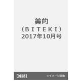 「   [女性誌] 10月号まとめ!!8月23日は発売フィーバー☆付録買いにもオススメの最新、28冊♪ 」の画像(284枚目)