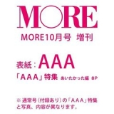 「   [女性誌] 10月号まとめ!!8月23日は発売フィーバー☆付録買いにもオススメの最新、28冊♪ 」の画像(196枚目)