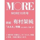 「   [女性誌] 10月号まとめ!!8月23日は発売フィーバー☆付録買いにもオススメの最新、28冊♪ 」の画像(72枚目)
