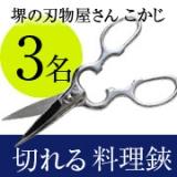 株式会社福井さま『(大阪)堺の刃物屋さんです✁』の画像(1枚目)