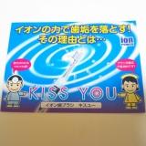 「フクバデンタル KISS YOU(歯ブラシ)」の画像(2枚目)