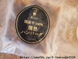 「Xシェフ 爛熟ハンバーグ&ピンクダイヤモンドポテト」の画像(35枚目)